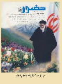 امام خمینی و خاستگاه های متعالی انقلاب اسلامی