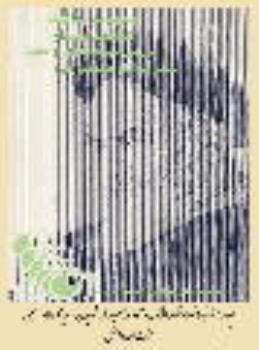 ابعاد عرفانی عاشورا و فلسفۀ اشک و آه در رثای سالار شهیدان از دیدگاه امام خمینی