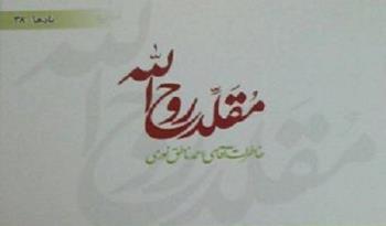 """کتاب """"مقلد روح الله"""" منتشر شد"""