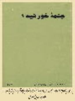 بررسی دیدگاه اجتماعی امام خمینی(رض) درباره نهضت عاشورا و جایگاه آن در اندیشه ایشان درباره تغییر جامعه