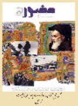فصل پنجم از کتاب: «دیگر دروغها دربارۀ ایران کافیست»