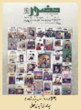 15 خرداد و فرهنگ ایثار و شهادت