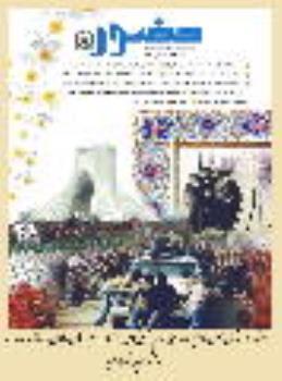 اجتهاد در مقابل نص روا نیست نهی امام خمینی(س) از ورود نیروهای نظامی به منازعات سیاسی تأویل ناپذیر است