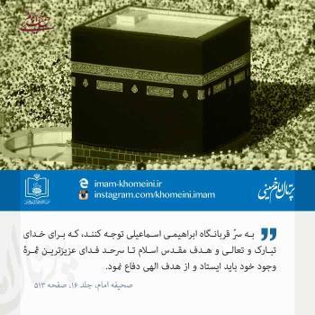 پیام به مسلمانان جهان و زائران بیت الله حرام