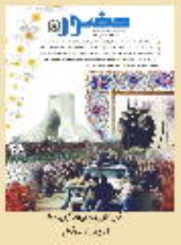 آخرین سخنان یار دیرین امام خمینی چه بود؟