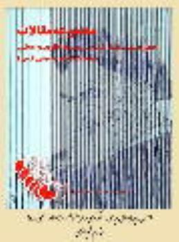 اصول دیدگاههای سیاسی، اقتصادی و فرهنگی حضرت امام خمینی(ره)