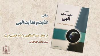 کتاب مبانی عنایت و هدایت الهی از منظر صدرالمتالهین و امام خمینی(ره)منتشر شد