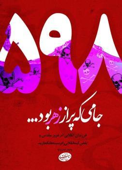 تدبیر و شجاعت در گفتمان مدیریتی امام