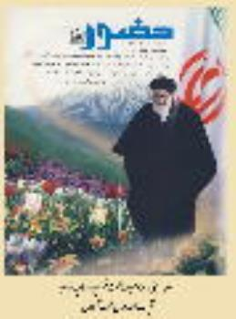 امام خمینی، منادی عدالت قضایی در کالبد زمان