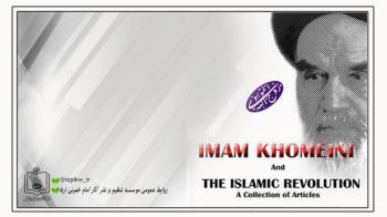 کتاب «امام خمینی (ره) و انقلاب اسلامی» به زبان انگلیسی منتشر شد