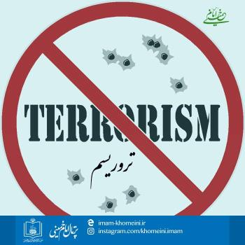 تروریسم