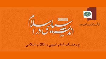 فصلنامه اندیشه سیاسی در اسلام به ایستگاه شانزدهم رسید