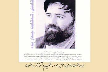 فرمان حضرت امام مبنی بر تأسیس مؤسسه تنظیم و نشر آثار آن حضرت