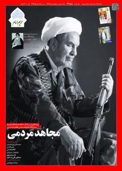 نشریه حریم امام شماره 326