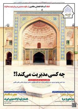 نشریه حریم امام شماره 338