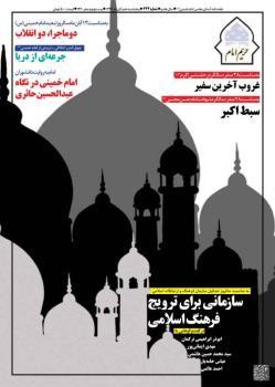 نشریه حریم امام شماره 342
