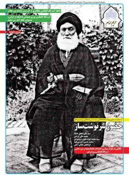 نشریه حریم امام شماره 350