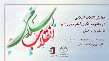 همایش ملی«انقلاب اسلامی در منظومه فکری امام خمینی(ره)؛ از نظریه تا عمل» در کتابخانه ملی برگزار می شود