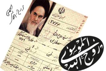 اساسنامه موسسه تنظیم و نشر آثار امام خمینی (س)