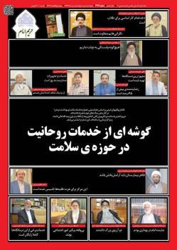 نشریه حریم امام شماره 327