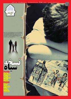 نشریه حریم امام شماره 330