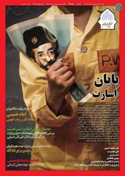 نشریه حریم امام شماره 331
