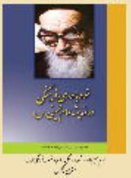 امام خمینی(ره)، اقتدار فرهنگی اسلام و ضعف فرهنگی غرب