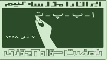 بازخوانی کلام امام درباره نهضت سوادآموزی