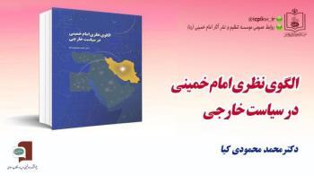 کتاب الگوی نظری امام خمینی در سیاست خارجی منتشر شد
