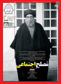 نشریه حریم امام شماره 314