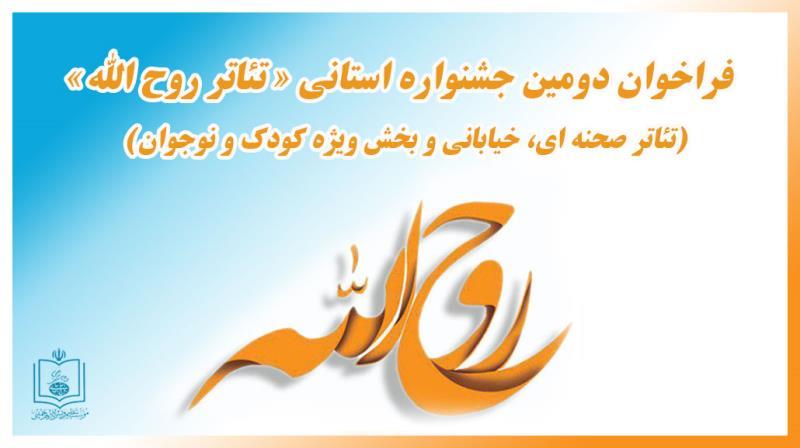 فراخوان دومین جشنواره استانی تئاتر«روح الله»  (تئاتر صحنه ای ، خیابانی و بخش ویژه کودک و نوجوان)