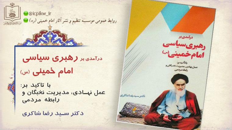 کتاب درآمدی بر رهبری سیاسی امام خمینی(ره) وارد بازار نشر شد