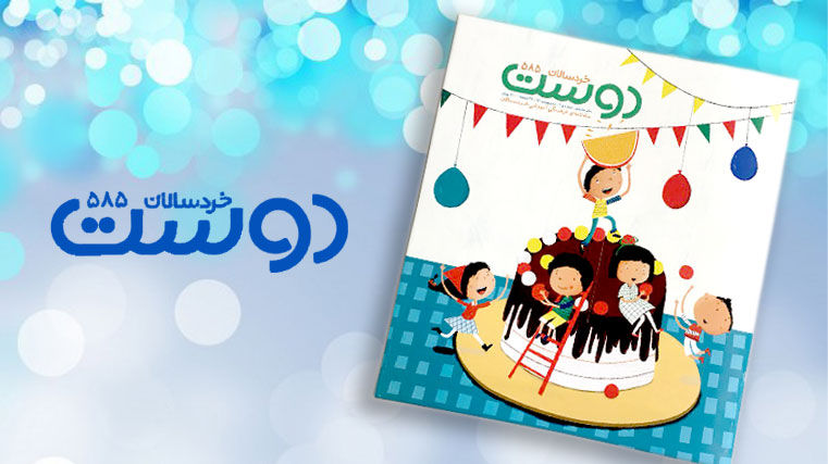 مجلات دوست ویژه بزرگداشت بیست و نهمین سالگرد ارتحال حضرت امام (ره) منتشر شد