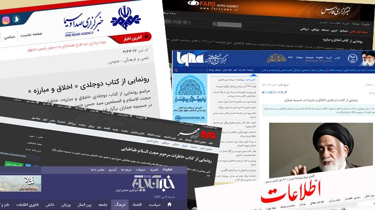 """بازتاب رسانه ای گسترده رونمایی از کتاب """"اخلاق و مبارزه"""" در حسینیه جماران"""