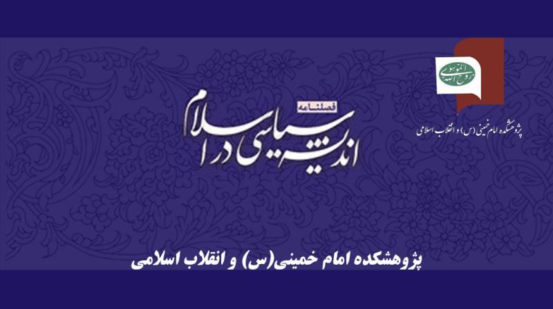 چهاردهمین شماره فصلنامه اندیشه سیاسی در اسلام منتشر شد
