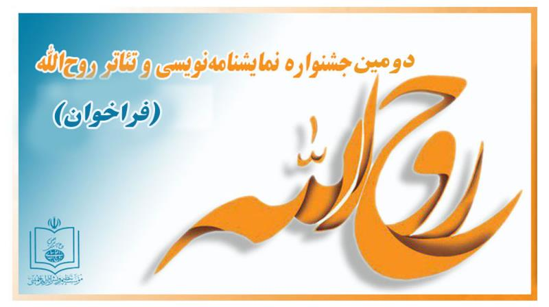 فراخوان برگزاری دومین جشنواره نمایشنامه نویسی «روح الله» در بهمن ماه 1397