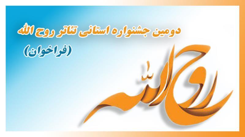 فراخوان برگزاری دومین جشنواره استانی تئاتر «روح الله» منتشر شد