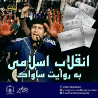 انقلاب اسلامی به روایت ساواک