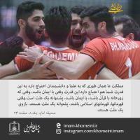 قهرمانهای اسلامی
