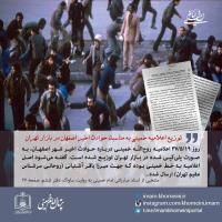 توزیع اعلامیه خمینی به مناسبت حوادث اخیر اصفهان در بازار تهران