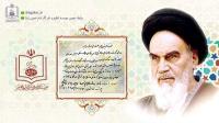 سالروز تأسیس مؤسسه تنظیم و نشر آثار امام خمینی (س) گرامی باد