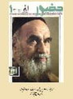 تاریخ صدر اسلام در پیشدید امام «قدس سره الشریف»