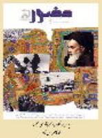 امام خمینی و انقلاب اسلامی در آیینه مطبوعات جهادی و سیاسی افغانستان