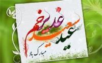 یادگار امام فرارسیدن عید سعید غدیر خم را تبریک گفت