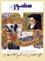 آشنایی با عملکرد حوزۀ امور بین الملل مؤسسه تنظیم و نشر آثار حضرت امام خمینی