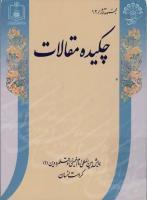 چکیده مقالات همایش بین المللی امام خمینی(س) و قلمرو دین(1) کرامت انسان