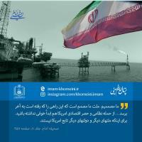 برخورداری ملت ایران از افکار جهانی