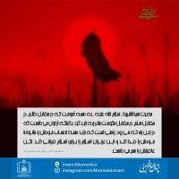برکات و درسهای نهضت امام حسین (ع)