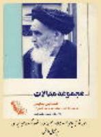 بررسی اخلاق سیاسی حضرت امام خمینی(ره) در برخورد با گروههای غیررسمی