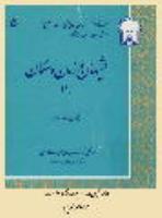 امام خمینی (ره) در عرصۀ فقه و حکومت
